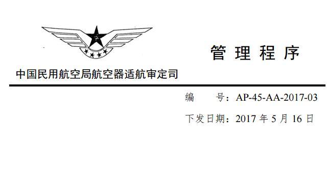 民用无人驾驶航空器实名制登记管理规定