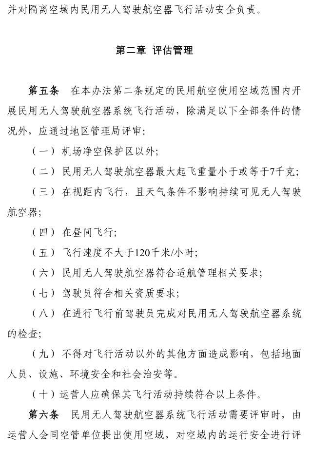 民用无人驾驶航空器系统空中交通管理办法3