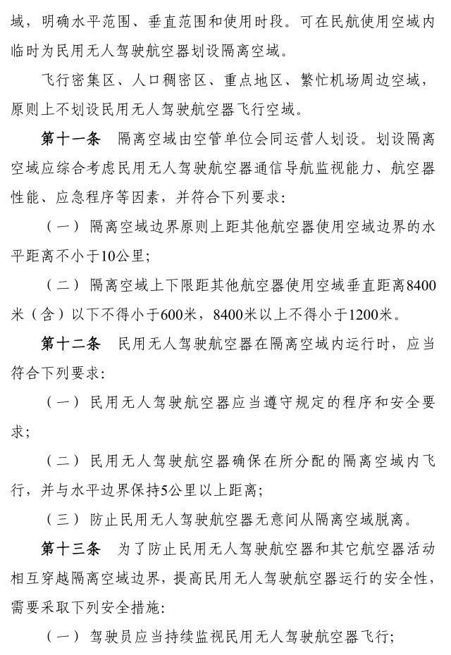 民用无人驾驶航空器系统空中交通管理办法6