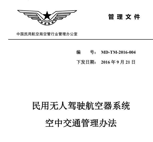 民用无人驾驶航空器系统空中交通管理办法1