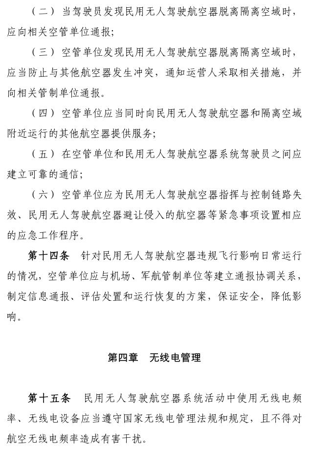 民用无人驾驶航空器系统空中交通管理办法7