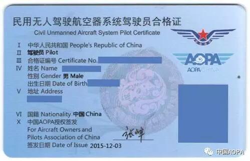 AOPA无人机驾驶员合格证到期怎么办?