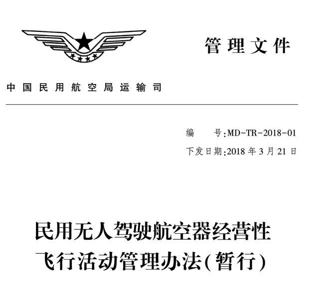 民用无人驾驶飞行器管理办法暂行