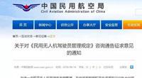 民航局发布关于无人机电子执照征求意见稿