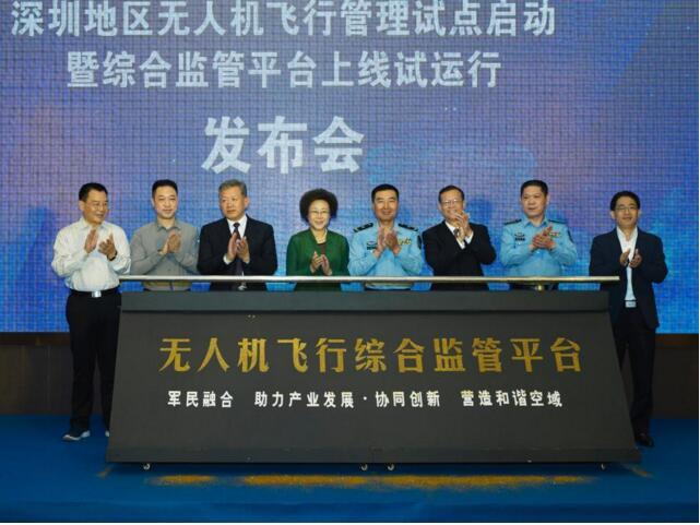 深圳无人机飞行计划网上申请