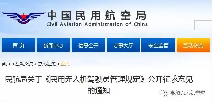 民用无人机驾驶员管理规定 2019年4月 公开征求意见的通知