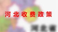 河北省校企合作办学收费政策