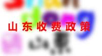 山东省校企合作办学收费政策