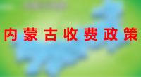 内蒙古校企合作办学收费政策