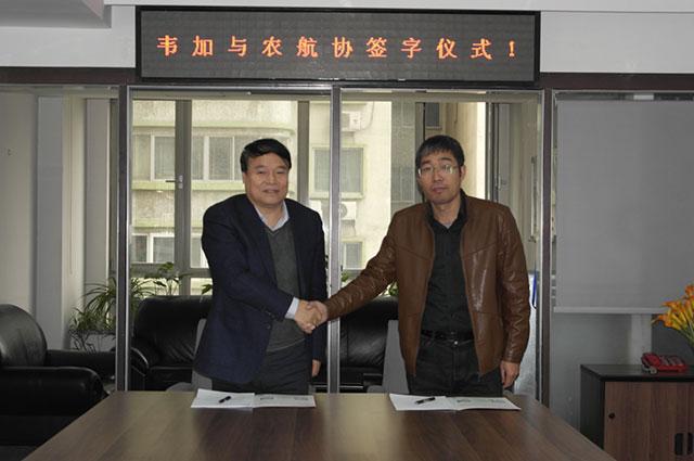 韦加无人机与中国农用航空植保协会签署战略合作协议
