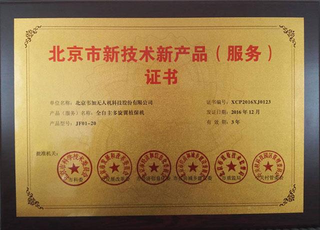 """喜报!韦加无人机产品荣获""""北京市新技术新产品(服务)证书"""""""