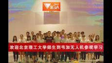 北京理工大学师生到韦加无人机参观学习
