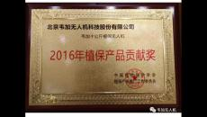 韦加无人机获得植保产品贡献奖
