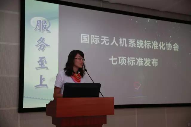 韦加参与制定的国际无人机系统标准化协会标准发布了