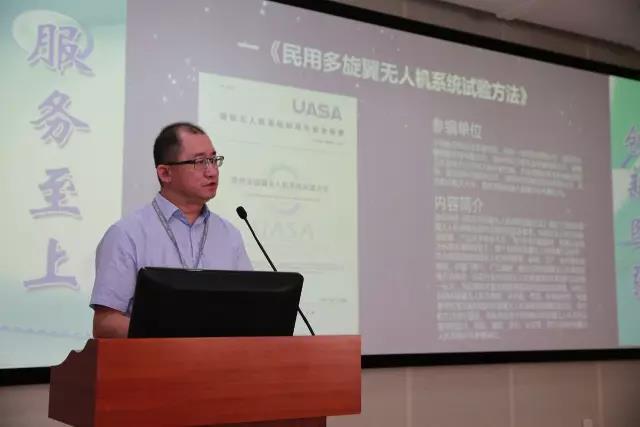 国际无人机系统标准化协会标准此标准现已正式发布3