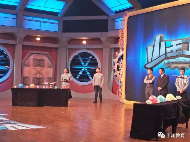 j韦加无人机受邀参加《少年工匠》节目录制现场2