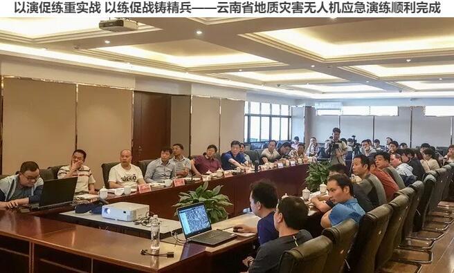 韦加垂直起降无人机参与云南省地质灾害无人机应急测绘保障演练6