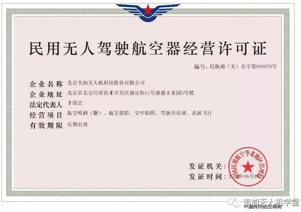 韦加无人机获得民用无人驾驶航空器经营许可证