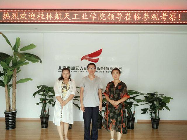 欢迎桂林航天工业学院领导来韦加考察