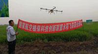 韦加无人机参加国家航空植保科技创新联盟—黑龙江站