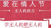 七夕节 韦加无人机培训 报名即送 精美礼品无人机