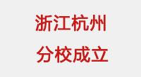 祝贺浙江杭州分校成立