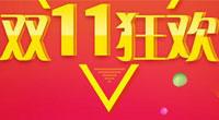 韦加无人机培训【11.11学习狂欢节】优惠活动
