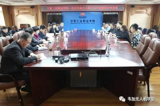 韦加无人机与宁夏工业职业学院关于无人机专业建设合作交流会