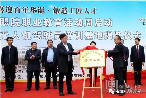 韦加无人机共建基地在哈尔滨揭牌