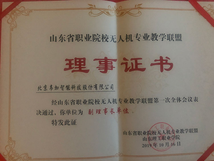 公司获得山东省职业院校无人机专业教学联盟颁发的副理事长单位证书