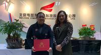 北京韦加科创技术有限公司人事任命通知