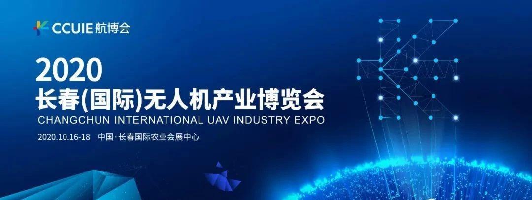 韦加智能受邀参加2020长春国际无人机产业博览会