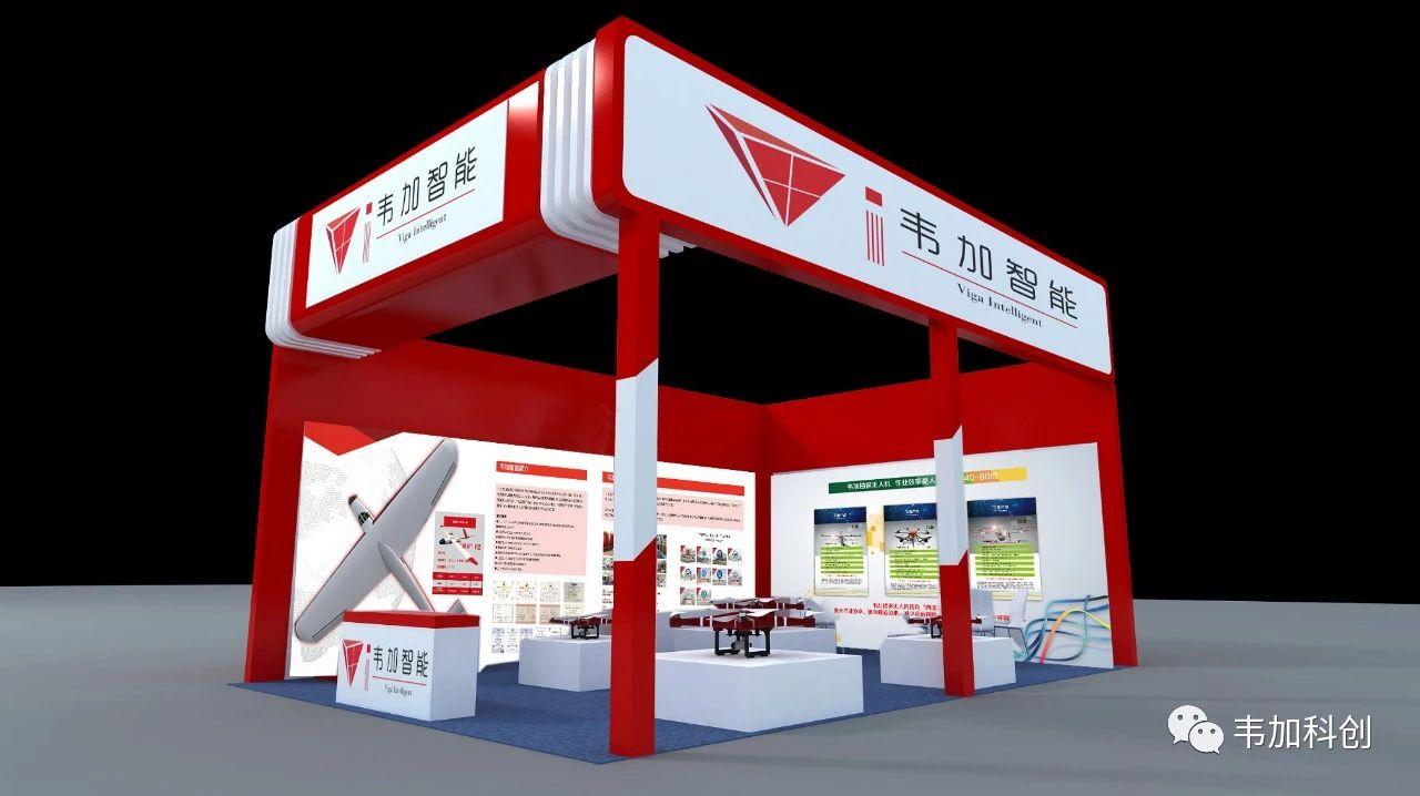 韦加智能受邀参加2020长春国际无人机产业博览会3