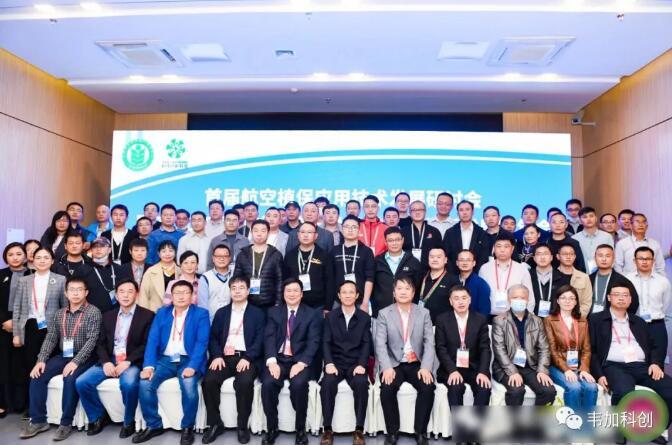 韦加出席首届航空植保应用技术发展研究会
