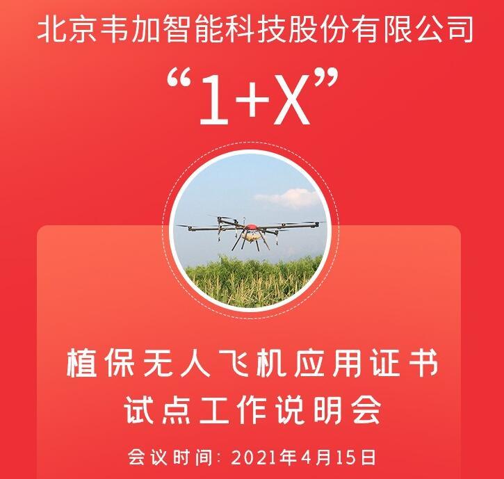 关于召开1+X植保无人飞机应用职业技能等级证书说明会的通知