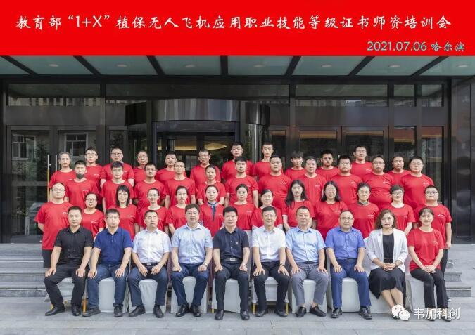 """韦加""""1+X""""植保无人飞机职业技能等级证书——第二期师资培训班在哈尔滨市成功举办"""