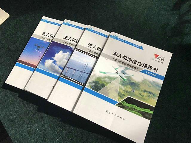 无人机专业系列教材2