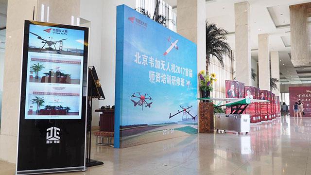 北京韦加无人机2017首届无人机专业师资培训研修班今日报到1