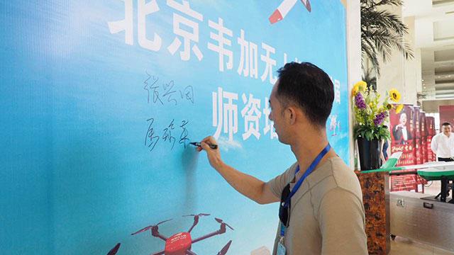 北京韦加无人机2017首届无人机专业师资培训研修班今日报到2