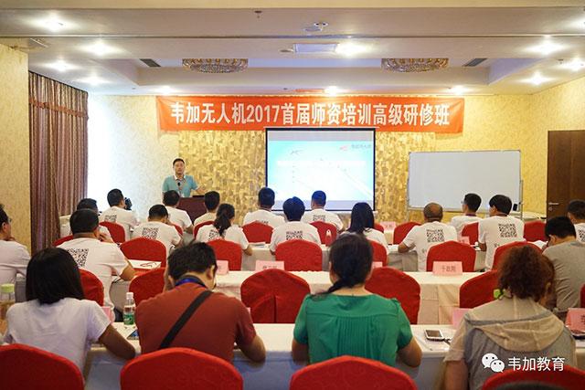 韦加无人机首届合作院校无人机专业高级师资培训研修班在京召开2
