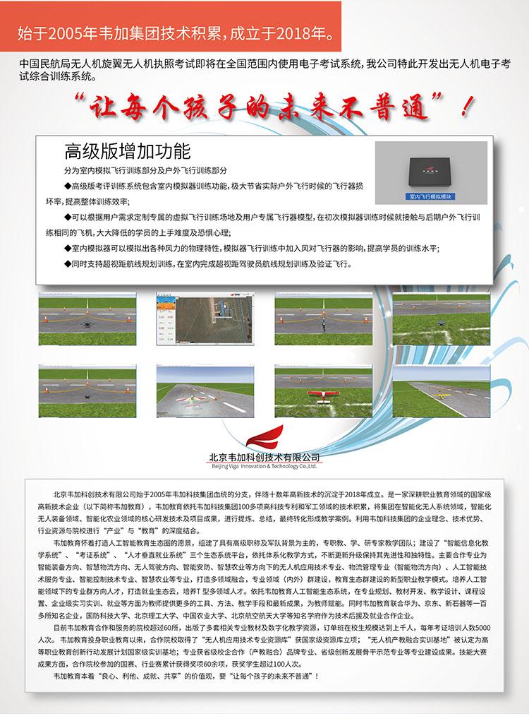 无人机电子桩考试评分系统及设备高级版