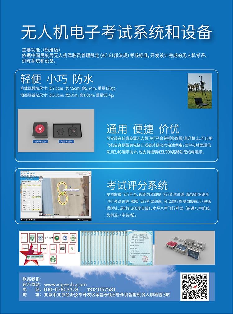 无人机电子桩考试评分系统及设备标准版