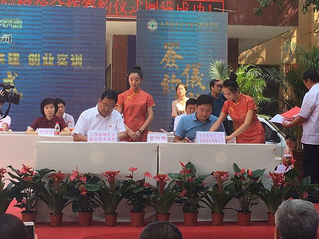 运城农业职业技术学院