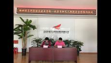 郑州信息科技职业技术学院