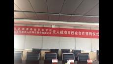 江西旅游商贸职业学院韦加无人机校企合作签约