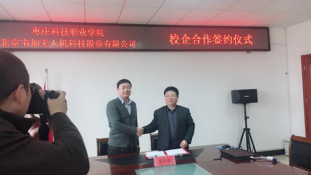 枣庄科技职业技术学院与韦加签约校企合作1