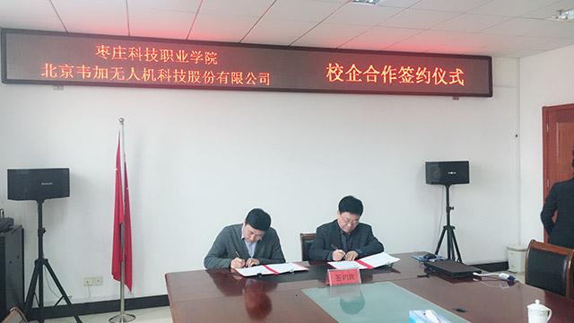枣庄科技职业技术学院与韦加签约校企合作2
