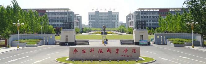枣庄科技职业学院与韦加签约校企合作