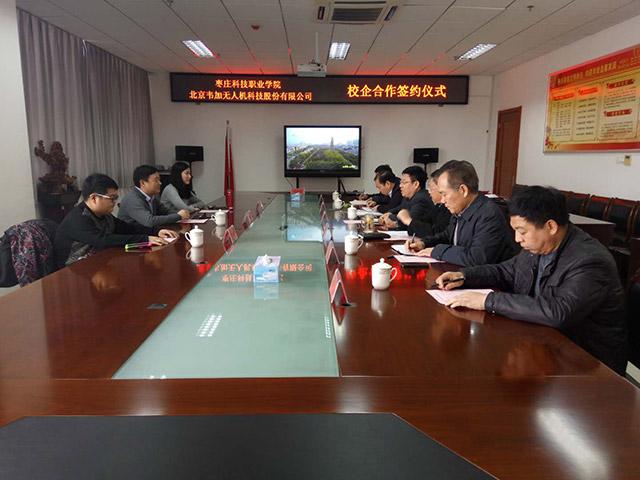 枣庄科技职业技术学院与韦加签约校企合作3