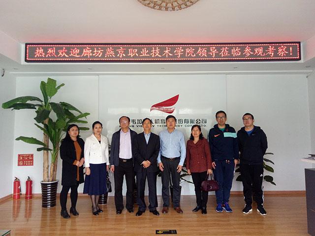 韦加签约廊坊燕京职业技术学院无人机专业校企共建